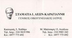 ΛΕΩΝ - ΚΑΡΑΓΙΑΝΝΗ ΣΤΑΜΑΤΙΑ - ΓΕΝΙΚΟΣ ΙΑΤΡΟΣ ΧΑΪΔΑΡΙ