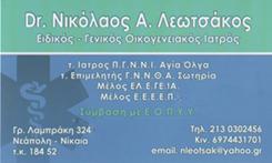ΛΕΩΤΣΑΚΟΣ ΝΙΚΟΛΑΟΣ - ΕΙΔΙΚΟΣ ΟΙΚΟΓΕΝΕΙΑΚΟΣ ΙΑΤΡΟΣ ΝΙΚΑΙΑ -  ΓΕΝΙΚΟΣ ΙΑΤΡΟΣ ΝΙΚΑΙΑ