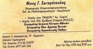 ΩΤΟΡΙΝΟΛΑΡΥΓΓΟΛΟΓΟΣ ΚΕΡΑΤΣΙΝΙ  - ΩΡΛ ΚΕΡΑΤΣΙΝΙ -  ΣΩΤΗΡΟΠΟΥΛΟΣ ΝΙΚΟΛΑΟΣ