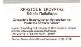 ΕΙΔΙΚΟΣ ΠΑΘΟΛΟΓΟΣ ΤΑΥΡΟΣ ΑΤΤΙΚΗ - ΣΚΟΥΡΤΗΣ ΧΡΗΣΤΟΣ