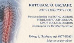 ΚΩΤΣΕΛΑΣ ΒΑΣΙΛΗΣ - ΝΕΥΡΟΧΕΙΡΟΥΡΓΟΣ ΠΑΛΛΗΝΗ