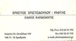 ΧΡΙΣΤΟΔΟΥΛΟΥ - ΡΑΦΤΗΣ  ΧΡΗΣΤΟΣ - ΕΙΔΙΚΟΣ ΚΑΡΔΙΟΛΟΓΟΣ ΝΕΑ ΕΡΥΘΡΑΙΑ