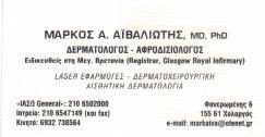 ΔΕΡΜΑΤΟΛΟΓΟΣ ΧΟΛΑΡΓΟΣ - ΑΦΡOΔΙΣΙΟΛΟΓΟΣ ΧΟΛΑΡΓΟΣ - ΔΕΡΜΑΤΟΛΟΓΟΙ ΧΟΛΑΡΓΟΣ - ΑΙΒΑΛΙΩΤΗΣ ΜΑΡΚΟΣ