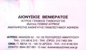 ΓΕΝΙΚΟΣ ΙΑΤΡΟΣ ΜΑΡΟΥΣΙ - ΓΕΝΙΚΟΣ ΠΑΘΟΛΟΓΟΣ ΜΑΡΟΥΣΙ - ΒΕΝΙΕΡΑΤΟΣ ΔΙΟΝΥΣΙΟΣ