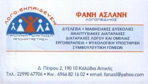 ΛΟΓΟΠΕΔΙΚΟΣ ΚΑΛΥΒΙΑ - ΦΑΝΗ ΑΣΛΑΝΗ