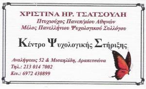 ΨΥΧΟΛΟΓΟΣ ΔΡΑΠΕΤΣΩΝΑ - ΧΡΙΣΤΙΝΑ ΗΡ ΤΣΑΤΣΟΥΛΗ