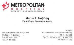 ΝΕΥΡΟΧΕΙΡΟΥΡΓΟΣ ΠΕΙΡΑΙΑΣ - ΓΙΑΒΑΣΗ ΜΑΡΙΑ