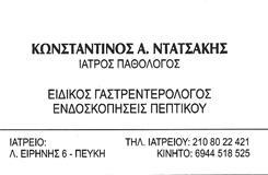 ΝΤΑΤΣΑΚΗΣ ΚΩΝΣΤΑΝΤΙΝΟΣ - ΕΙΔΙΚΟΣ ΓΑΣΤΡΕΝΤΕΡΟΛΟΓΟΣ ΠΕΥΚΗ - ΠΑΘΟΛΟΓΟΣ ΠΕΥΚΗ