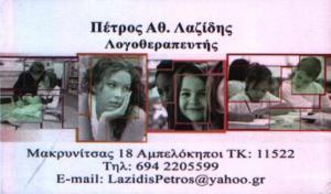 ΛΟΓΟΘΕΡΑΠΕΥΤΗΣ ΑΘΗΝΑ - ΛΟΓΟΘΕΡΑΠΕΙΑ ΑΘΗΝΑ - ΠΕΤΡΟΣ ΛΑΖΙΔΗΣ