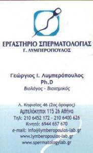 ΛΥΜΠΕΡΟΠΟΥΛΟΣ ΓΕΩΡΓΙΟΣ - ΕΡΓΑΣΤΗΡΙΟ ΣΠΕΡΜΑΤΟΛΟΓΙΑΣ ΑΜΠΕΛΟΚΗΠΟΙ