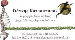 ΧΕΙΡΟΥΡΓΟΣ ΟΡΘΟΠΑΙΔΙΚΟΣ ΑΘΗΝΑ - ΚΑΤΡΑΜΠΑΣΑΣ ΓΙΑΝΝΗΣ
