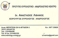 ΛΙΒΑΝΙΟΣ ΑΝΑΣΤΑΣΙΟΣ - ΟΥΡΟΛΟΓΟΣ ΧΟΛΑΡΓΟΣ - ΑΝΔΡΟΛΟΓΟΣ ΧΟΛΑΡΓΟΣ