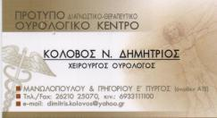 ΧΕΙΡΟΥΡΓΟΣ ΟΥΡΟΛΟΓΟΣ ΠΥΡΓΟΣ ΗΛΕΙΑΣ - ΟΥΡΟΛΟΓΟΙ ΠΥΡΓΟΣ ΗΛΕΙΑΣ - ΚΟΛΟΒΟΣ ΔΗΜΗΤΡΙΟΣ