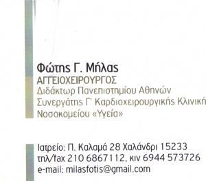 ΑΓΓΕΙΟΧΕΙΡΟΥΡΓΟΣ ΧΑΛΑΝΔΡΙ - ΦΩΤΗΣ ΜΗΛΑΣ