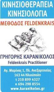ΜΕΘΟΔΟΣ FELDENKRAIS ΗΛΙΟΥΠΟΛΗ AΘΗΝΑ - ΚΙΝΗΣΙΟΘΕΡΑΠΕΥΤΗΣ ΗΛΙΟΥΠΟΛΗ - ΚΑΡΑΝΙΚΟΛΟΣ ΓΡΗΓΟΡΙΟΣ