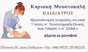 ΠΑΙΔΙΑΤΡΟΣ ΧΑΪΔΑΡΙ - ΜΟΥΣΤΑΚΑΛΗ ΚΥΡΙΑΚΗ
