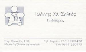 ΠΑΙΔΙΑΤΡΟΣ ΗΛΙΟΥΠΟΛΗ - ΙΩΑΝΝΗΣ ΣΑΛΤΟΣ