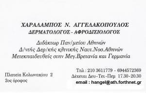 ΔΕΡΜΑΤΟΛΟΓΟΣ ΚΟΛΩΝΑΚΙ - ΑΦΡΟΔΙΣΙΟΛΟΓΟΣ ΚΟΛΩΝΑΚΙ - ΧΑΡΑΛΑΜΠΟΣ ΑΓΓΕΛΑΚΟΠΟΥΛΟΣ
