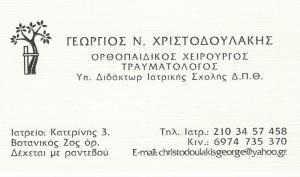 ΟΡΘΟΠΑΙΔΙΚΟΣ ΒΟΤΑΝΙΚΟΣ - ΟΡΘΟΠΑΙΔΙΚΟΣ ΑΘΗΝΑ - ΤΡΑΥΜΑΤΟΛΟΓΟΣ ΑΘΗΝΑ - ΧΡΙΣΤΟΔΟΥΛΑΚΗΣ ΓΕΩΡΓΙΟΣ