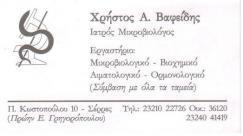 ΜΙΚΡΟΒΙΟΛΟΓΟΣ ΣΕΡΡΕΣ - ΜΙΚΡΟΒΙΟΛΟΓΟΙ ΣΕΡΡΕΣ - ΒΑΦΕΙΔΗΣ ΧΡΗΣΤΟΣ
