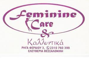 ΚΕΝΤΡΟ ΑΙΣΘΗΤΙΚΗΣ ΘΕΣΣΑΛΟΝΙΚΗΣ - FEMININE CARE