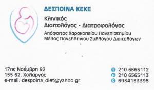 ΚΛΙΝΙΚΟΣ ΔΙΑΙΤΟΛΟΓΟΣ ΧΟΛΑΡΓΟΣ - ΚΛΙΝΙΚΟΣ ΔΙΑΤΡΟΦΟΛΟΓΟΣ ΧΟΛΑΡΓΟΣ - ΔΕΣΠΟΙΝΑ ΚΕΚΕ