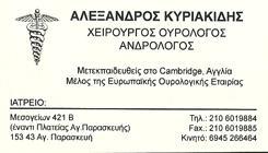 ΚΥΡΙΑΚΙΔΗΣ ΑΛΕΞΑΝΔΡΟΣ - ΧΕΙΡΟΥΡΓΟΣ ΟΥΡΟΛΟΓΟΣ ΑΓΙΑ ΠΑΡΑΣΚΕΥΗ - ΑΝΔΡΟΛΟΓΟΣ ΑΓΙΑ ΠΑΡΑΣΚΕΥΗ