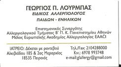 ΛΟΥΡΜΠΑΣ ΓΕΩΡΓΙΟΣ - ΕΙΔΙΚΟΣ ΑΛΛΕΡΓΙΟΛΟΓΟΣ ΠΕΙΡΑΙΑΣ