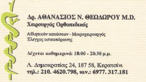 ΟΡΘΟΠΑΙΔΙΚΟΣ ΧΕΙΡΟΥΡΓΟΣ ΚΕΡΑΤΣΙΝΙ - ΤΡΑΥΜΑΤΙΟΛΟΓΟΣ ΚΕΡΑΤΣΙΝΙ - ΑΘΛΙΑΤΡΟΣ - ΘΕΟΔΩΡΟΥ ΑΘΑΝΑΣΙΟΣ