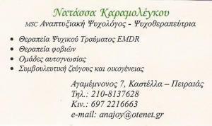ΨΥΧΟΛΟΓΟΣ ΠΕΙΡΑΙΑΣ - ΚΑΡΑΜΟΛΕΓΚΟΥ ΝΑΤΑΣΣΑ