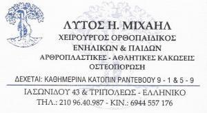 ΟΡΘΟΠΑΙΔΙΚΟΣ ΧΕΙΡΟΥΡΓΟΣ ΕΛΛΗΝΙΚΟ - ΛΥΤΟΣ ΜΙΧΑΗΛ