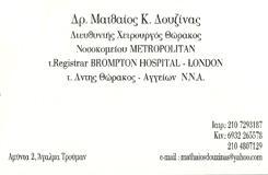 DR ΔΟΥΖΙΝΑΣ ΜΑΤΘΑΙΟΣ - ΧΕΙΡΟΥΡΓΟΣ ΘΩΡΑΚΟΣ ΠΑΓΚΡΑΤΙ ΑΘΗΝΑ - ΧΕΙΡΟΥΡΓΟΣ ΑΓΓΕΙΩΝ ΠΑΓΚΡΑΤΙ ΑΘΗΝΑ