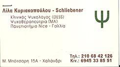 ΛΙΛΑ ΚΥΡΙΑΚΟΠΟΥΛΟΥ-SCHLIEBENER - ΚΛΙΝΙΚΟΣ ΨΥΧΟΛΟΓΟΣ ΧΑΛΑΝΔΡΙ - ΨΥΧΟΘΕΡΑΠΕΥΤΡΙΑ ΧΑΛΑΝΔΡΙ