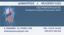 ΨΙΛΟΠΟΥΛΟΣ ΔΗΜΗΤΡΙΟΣ -  ΓΑΣΤΡΕΝΤΕΡΟΛΟΓΟΣ ΑΜΠΕΛΟΚΗΠΟΙ ΑΘΗΝΑ