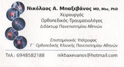 ΜΠΑΞΕΒΑΝΟΣ ΝΙΚΟΛΑΟΣ - ΧΕΙΡΟΥΡΓΟΣ ΟΡΘΟΠΑΙΔΙΚΟΣ ΚΡΥΟΝΕΡΙ - ΤΡΑΥΜΑΤΙΟΛΟΓΟΣ ΚΡΥΟΝΕΡΙ
