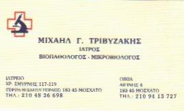 ΜΙΚΡΟΒΙΟΛΟΓΟΣ ΜΟΣΧΑΤΟ - ΒΙΟΠΑΘΟΛΟΓΟΣ ΜΟΣΧΑΤΟ - ΜΙΧΑΗΛ ΤΡΙΒΥΖΑΚΗΣ