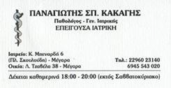 ΚΑΚΑΓΗΣ ΠΑΝΑΓΙΩΤΗΣ - ΓΕΝΙΚΟΣ ΙΑΤΡΟΣ ΜΕΓΑΡΑ - ΠΑΘΟΛΟΓΟΣ ΜΕΓΑΡΑ