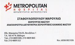 ΑΣΗΜΑΚΟΠΟΥΛΟΣ ΓΕΩΡΓΙΟΣ  - ΧΕΙΡΟΥΡΓΟΣ ΜΑΣΤΟΛΟΓΟΣ ΑΘΗΝΑ
