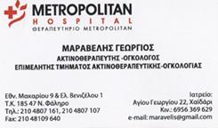ΜΑΡΑΒΕΛΗΣ ΓΕΩΡΓΙΟΣ  - ΑΚΤΙΝΟΘΕΡΑΠΕΥΤΗΣ ΧΑΪΔΑΡΙ - ΟΓΚΟΛΟΓΟΣ ΧΑΪΔΑΡΙ