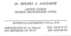 ΓΕΝΙΚΟΣ ΟΙΚΟΓΕΝΕΙΑΚΟΣ ΙΑΤΡΟΣ ΑΘΗΝΑ - ΜΙΧΑΗΛ ΑΛΕΞΑΚΗΣ