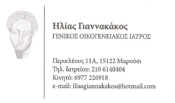 ΓΕΝΙΚΟΣ ΟΙΚΟΓΕΝΕΙΑΚΟΣ ΙΑΤΡΟΣ ΜΑΡΟΥΣΙ  - ΓΕΝΙΚΟΙ ΟΙΚΟΓΕΝΕΙΑΚΟΙ ΙΑΤΡΟΙ ΜΑΡΟΥΣΙ - ΗΛΙΑΣ ΓΙΑΝΝΑΚΑΚΟΣ