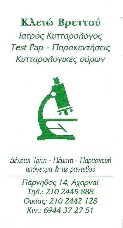 ΚΥΤΤΑΡΟΛΟΓΟΣ ΑΧΑΡΝΕΣ ΑΤΤΙΚΗ - ΒΡΕΤΤΟΥ ΚΛΕΙΩ