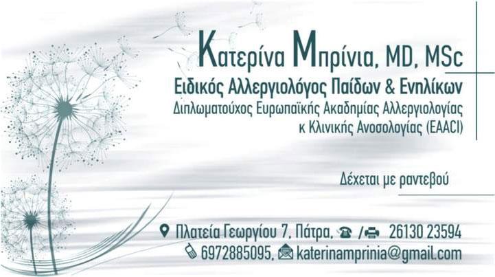 ΜΠΡΙΝΙΑ ΚΑΤΕΡΙΝΑ - ΑΛΛΕΡΓΙΟΛΟΓΟΣ ΠΑΤΡΑ - ΑΛΛΕΡΓΙΟΛΟΓΟΙ ΠΑΤΡΑ