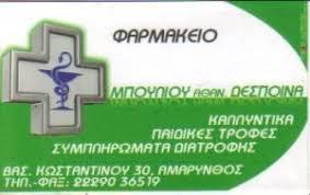 ΦΑΡΜΑΚΕΙΟ ΑΜΑΡΥΝΘΟ ΕΥΒΟΙΑΣ -  ΜΠΟΥΛΙΟΥ ΔΕΣΠΟΙΝΑ
