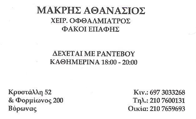 ΧΕΙΡΟΥΡΓΟΣ ΟΦΘΑΛΜΙΑΤΡΟΣ ΒΥΡΩΝΑΣ - ΜΑΚΡΗΣ ΑΘΑΝΑΣΙΟΣ
