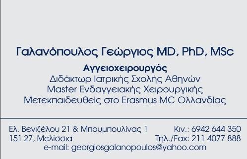 ΓΑΛΑΝΟΠΟΥΛΟΣ  ΓΕΩΡΓΙΟΣ - ΑΓΓΕΙΟΧΕΙΡΟΥΡΓΟΣ ΜΕΛΙΣΣΙΑ - ΑΓΓΕΙΟΧΕΙΡΟΥΡΓΟΙ  ΜΕΛΙΣΣΙΑ