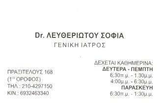 ΛΕΥΘΕΡΙΩΤΟΥ ΣΟΦΙΑ - ΓΕΝΙΚΗ ΙΑΤΡΟΣ ΠΕΙΡΑΙΑΣ - ΓΕΝΙΚΟΙ ΙΑΤΡΟΙ ΠΕΙΡΑΙΑΣ