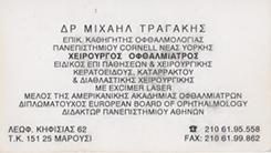 ΤΡΑΓΑΚΗΣ ΜΙΧΑΗΛ - ΟΦΘΑΛΜΙΑΤΡΟΣ ΜΑΡΟΥΣΙ - ΟΦΘΑΛΜΙΑΤΡΟΙ ΜΑΡΟΥΣΙ