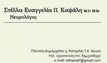 ΚΑΨΑΛΗ ΣΤΕΛΛΑ - ΕΥΑΓΓΕΛΙΑ - ΝΕΥΡΟΛΟΓΟΣ ΚΑΤΕΡΙΝΗ - ΝΕΥΡΟΛΟΓΟΙ ΚΑΤΕΡΙΝΗ