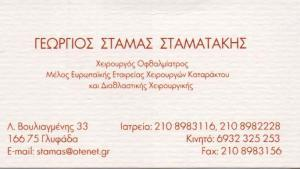 ΟΦΘΑΛΜΙΑΤΡΟΣ ΧΕΙΡΟΥΡΓΟΣ ΓΛΥΦΑΔΑ - ΧΕΙΡΟΥΡΓΟΙ ΟΦΘΑΛΜΙΑΤΡΟΙ ΓΛΥΦΑΔΑ - ΓΕΩΡΓΙΟΣ ΣΤΑΜΑΣ ΣΤΑΜΑΤΑΚΗΣ